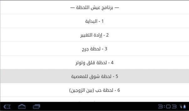 برامج دينية screenshot 1