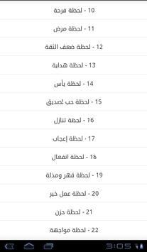 برامج دينية screenshot 2