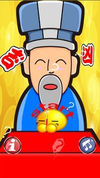 神算子 apk screenshot