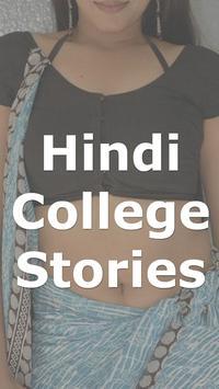 College Stories screenshot 1