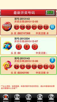 双色球,7彩3D彩彩票助手 apk screenshot
