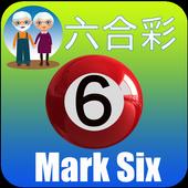 六合彩 Mark Six 超大字體顯示結果即時版 icon