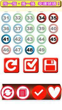 六合彩 Mark Six 超大字體顯示結果即時版 screenshot 4