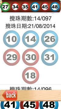 六合彩 Mark Six 超大字體顯示結果即時版 screenshot 6