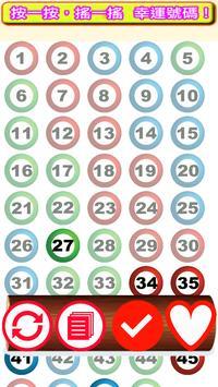 六合彩 Mark Six 超大字體顯示結果即時版 screenshot 10