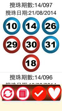 六合彩 Mark Six 超大字體顯示結果即時版 screenshot 1
