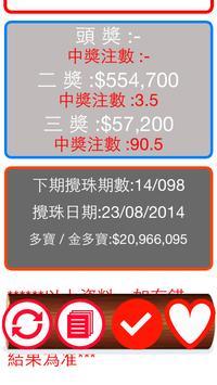 六合彩 Mark Six 超大字體顯示結果即時版 screenshot 2
