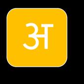 Learn Hindi step by step-icoon