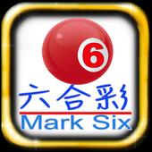 六合彩 Hong Kong Mark Six Free icon