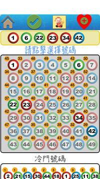 六合彩 Hong Kong Mark Six Free apk screenshot