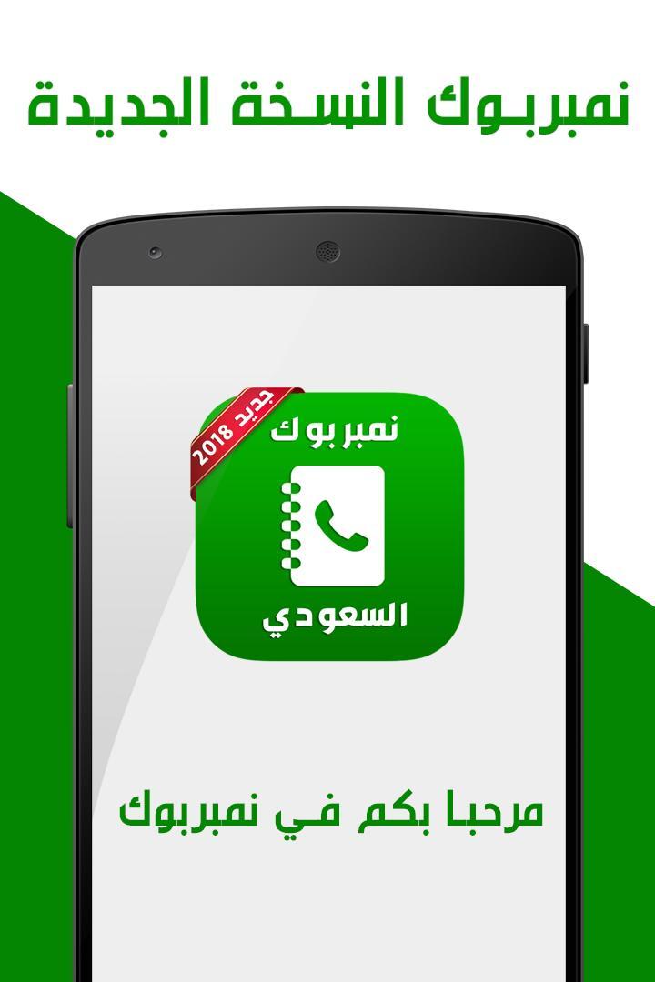 نمبربوك دليل هاتفك المحمول ومعرفة هوية المتصل For Android Apk