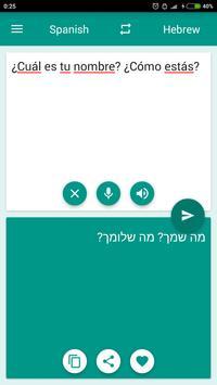 Spanish-Hebrew Translator screenshot 1