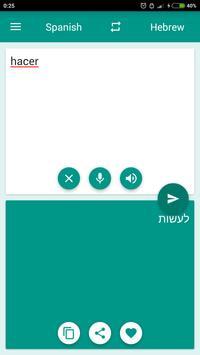 Spanish-Hebrew Translator screenshot 2