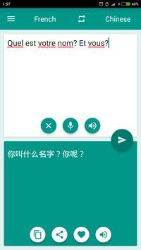 French-Chinese Translator screenshot 1