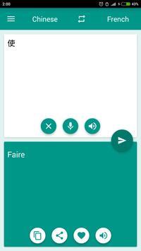 French-Chinese Translator screenshot 2