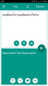 Russian-Thai Translator poster