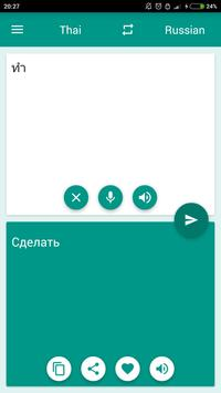 Russian-Thai Translator apk screenshot