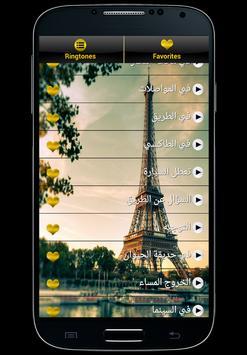 تعلم اللغة الفرنسية بالصوت screenshot 1