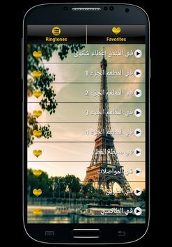 تعلم اللغة الفرنسية بالصوت screenshot 7