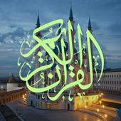 Quran - Bosnian Translation icon