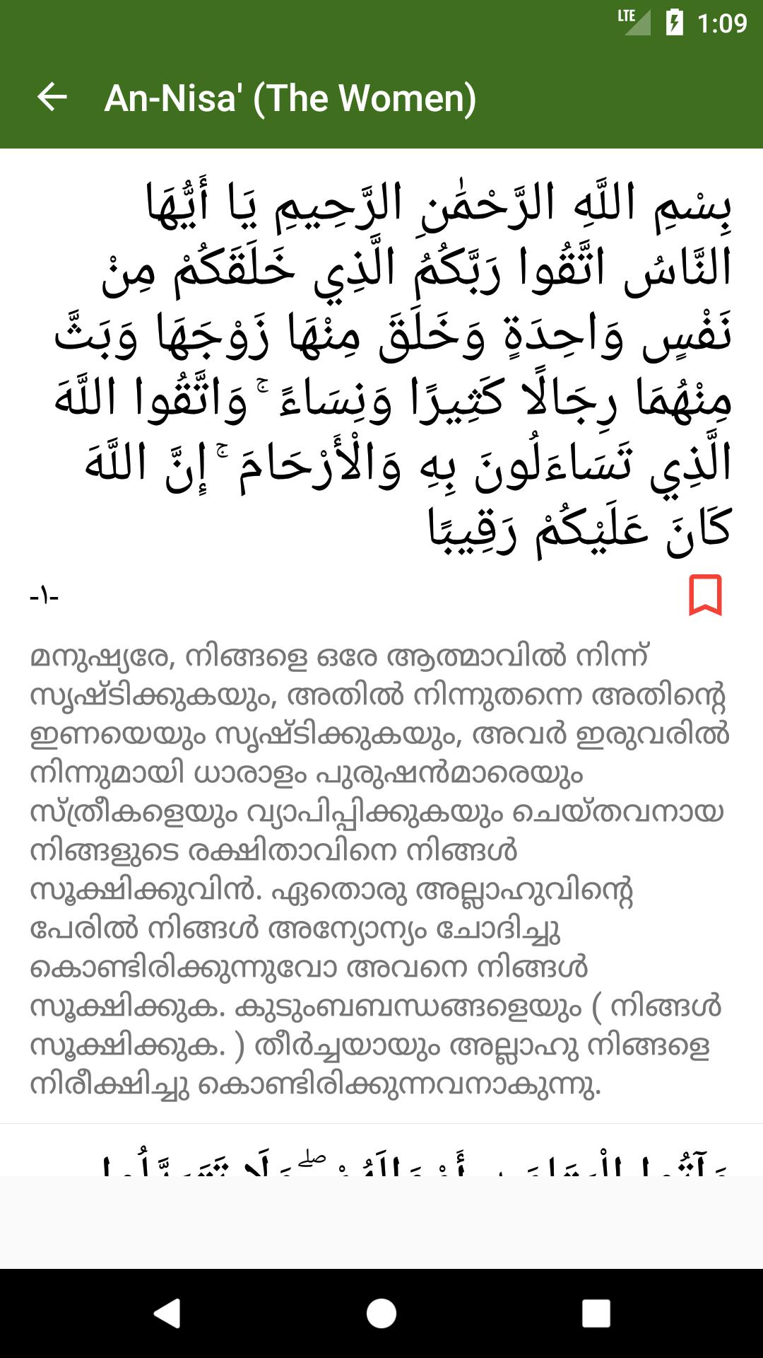 Quran - Malayalam Translation for Android - APK Download