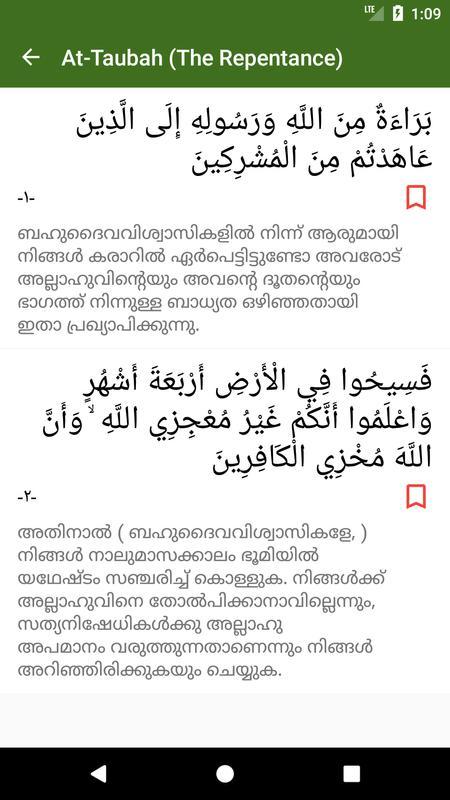 Quran Malayalam Translation - Gambar Islami