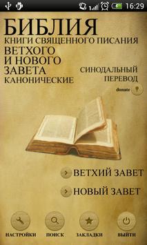 Библия. Синодальный перевод. poster