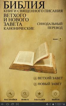 Библия. Синодальный перевод. apk screenshot