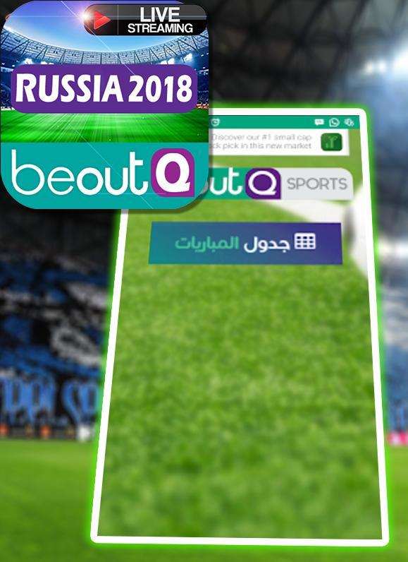 CUP 2018 BEOUTQ WORLD TÉLÉCHARGER