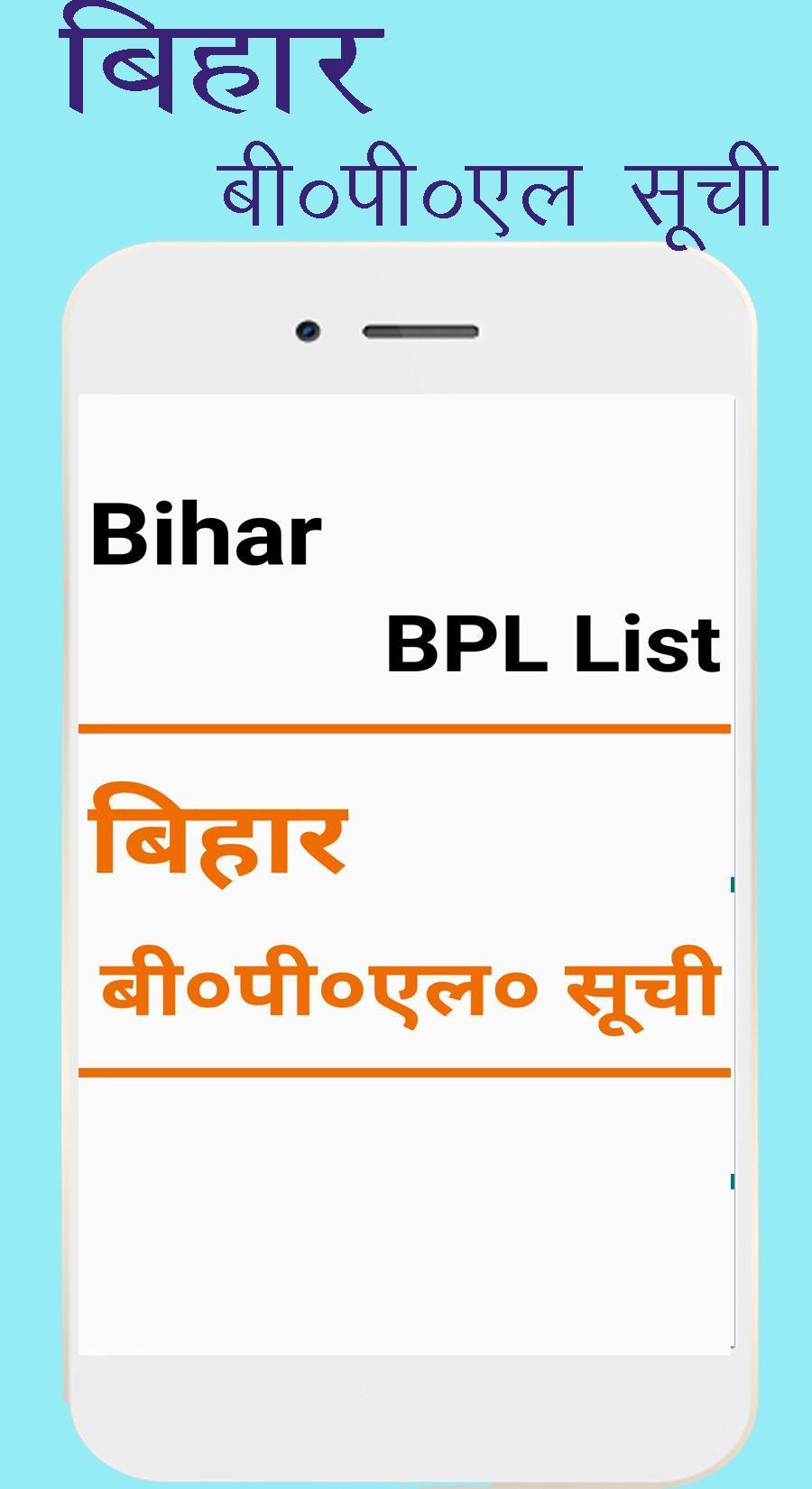 Bihar BPL List Online 2018 / Bihar BPL Card for Android