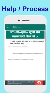 BPL List screenshot 6