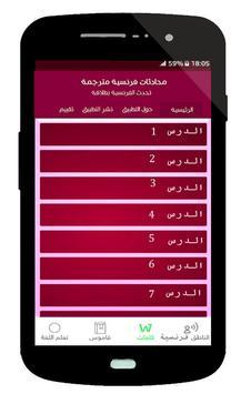 اشهر جمل و كلمات فرنسية screenshot 4