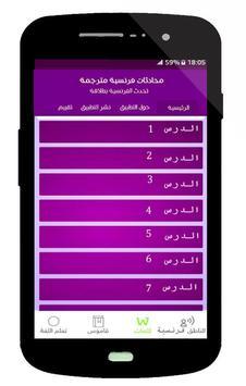 اشهر جمل و كلمات فرنسية screenshot 5