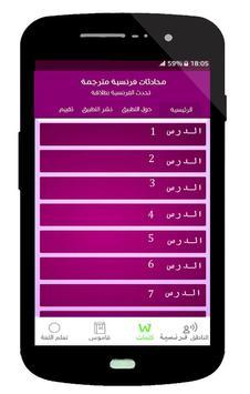 اشهر جمل و كلمات فرنسية screenshot 6