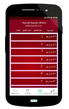 اشهر جمل و كلمات فرنسية screenshot 7
