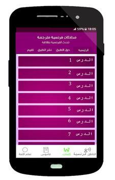 اشهر جمل و كلمات فرنسية screenshot 3