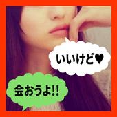 写メから選べる出会系アプリ『即アポID-BBS♥』 icon