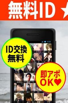 写メから選べる出会系アプリ『即アポID-BBS♥』 poster