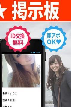写メから選べる出会系アプリ『即アポID-BBS♥』 apk screenshot