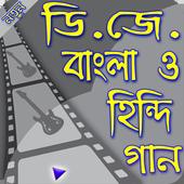 ডিজে বাংলা ও হিন্দি গান icon