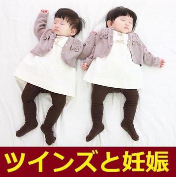 ツインズと妊娠 poster