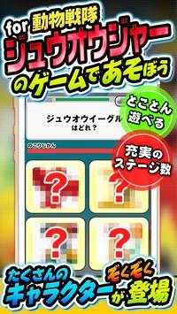 キャラ当てクイズ for ジュウオウジャー poster