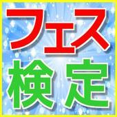 FESマニア検定 ~フェスクイズ~ icon
