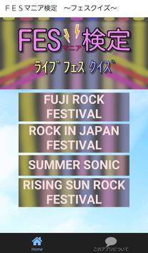 FESマニア検定 ~フェスクイズ~ poster