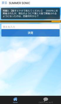 FESマニア検定 ~フェスクイズ~ screenshot 2