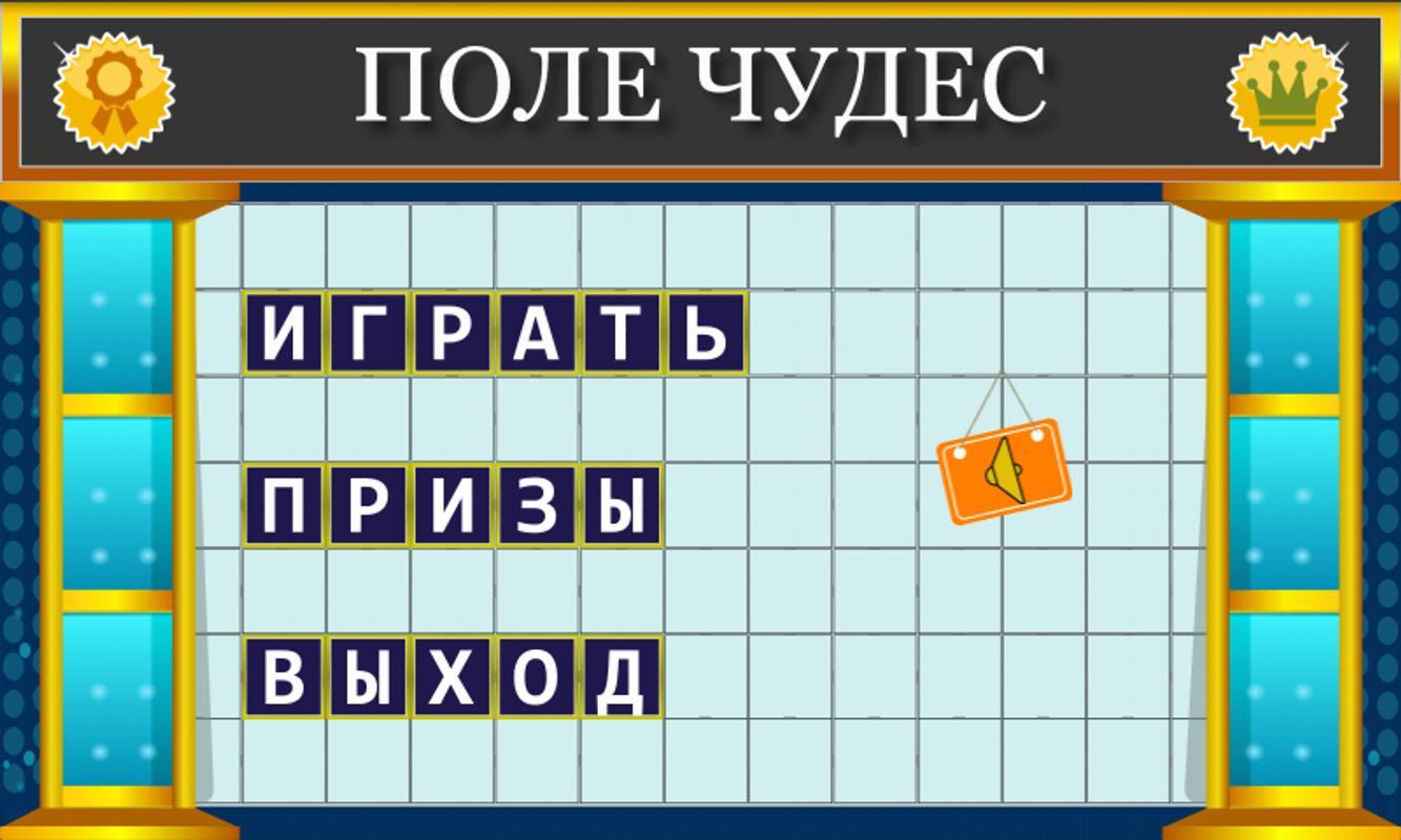Скачать поле чудес 2015 1. 6. 1 для android.