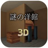 【3D脱出ゲーム】 謎の洋館からの脱出 icon