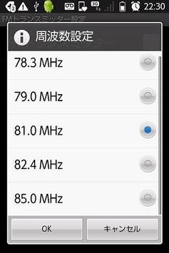 Quick FM transmitter apk screenshot