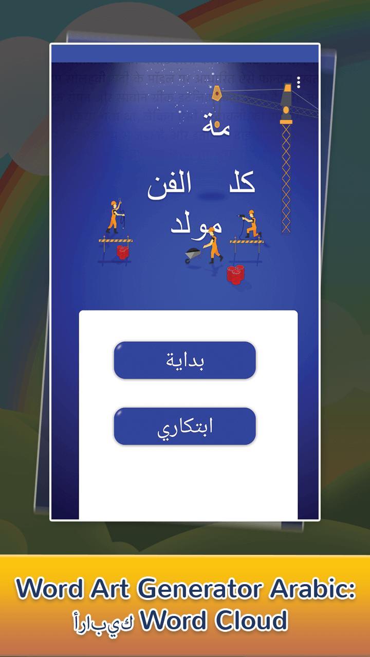 Word Art Generator Arabic: أرابيك Word Cloud for Android