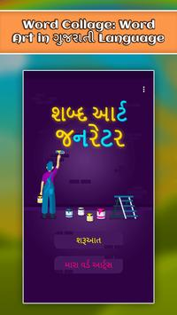 Word Collage: Word Art in ગુજરાતી Language poster